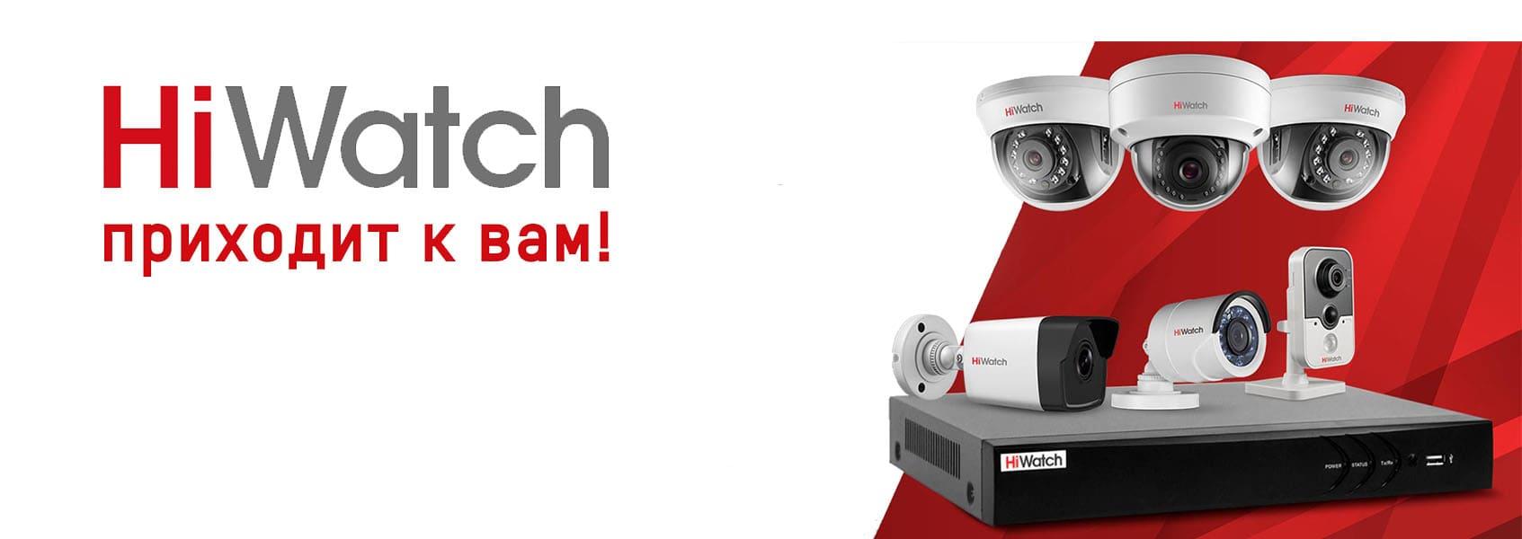 HiWatch - Революционно новая линейка в сфере систем безопасности