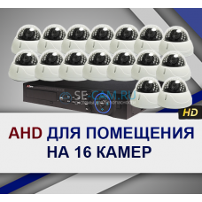 Комплект AHD на 16 камер для помещения