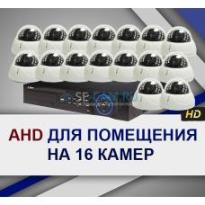 Комплект видеонаблюдения на 16 камер