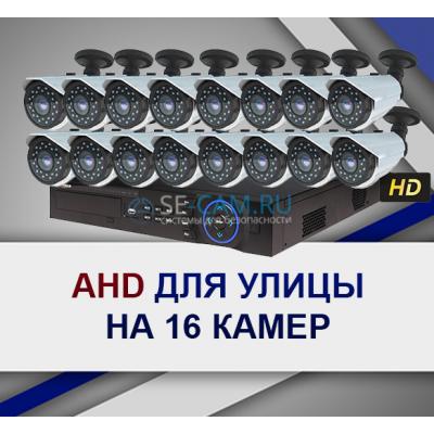Комплект AHD на 16 уличных камер
