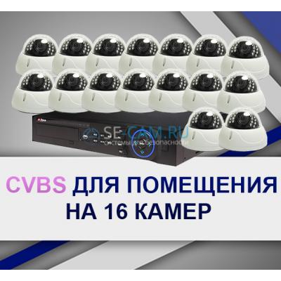 Аналоговый комплект на 16 камер уличные + помещение