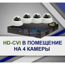Комплект HD-CVI на 4 купольные камеры