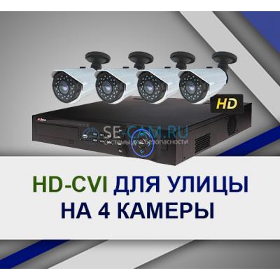 Комплект Видеонаблюдения HD-CVI Dahua на 4 уличные камеры