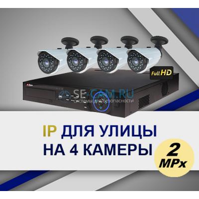 Комплект IP на 4 камеры уличный FullHD