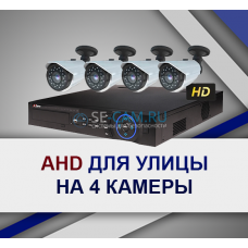 Комплект AHD на 4 камеры Уличный