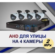 Комплект на 4 камеры FULLHD AHD для улицы