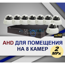 комплект на 8 камер для помещения FULLHD AHD