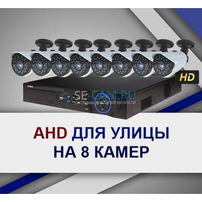 Комплект AHD на 8 уличных камер