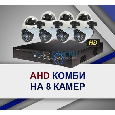 Комплект на 8 камер AHD улица + помещение