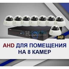 Комплект AHD на 8 камер для помещения.