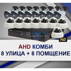 Комплект AHD на 16 камер улица + помещение