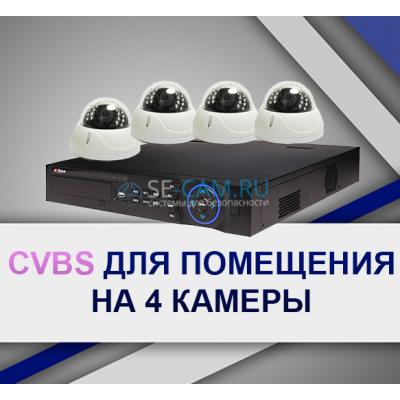 Аналоговый комплект на 4 камеры для помещения