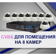 Аналоговый комплект на 8 камер для помещения