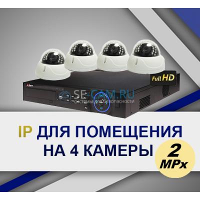 Комплект IP Видеонаблюдения на 4 POE Камеры