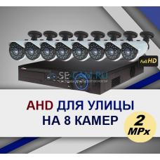Комплект 8 AHD FULLHD для улицы