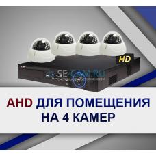 Комплект AHD на 4 камеры для помещения