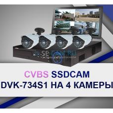 Готовый комплект DVK-734S1
