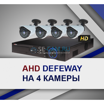 AHD KIT 4 уличные камеры Defeway