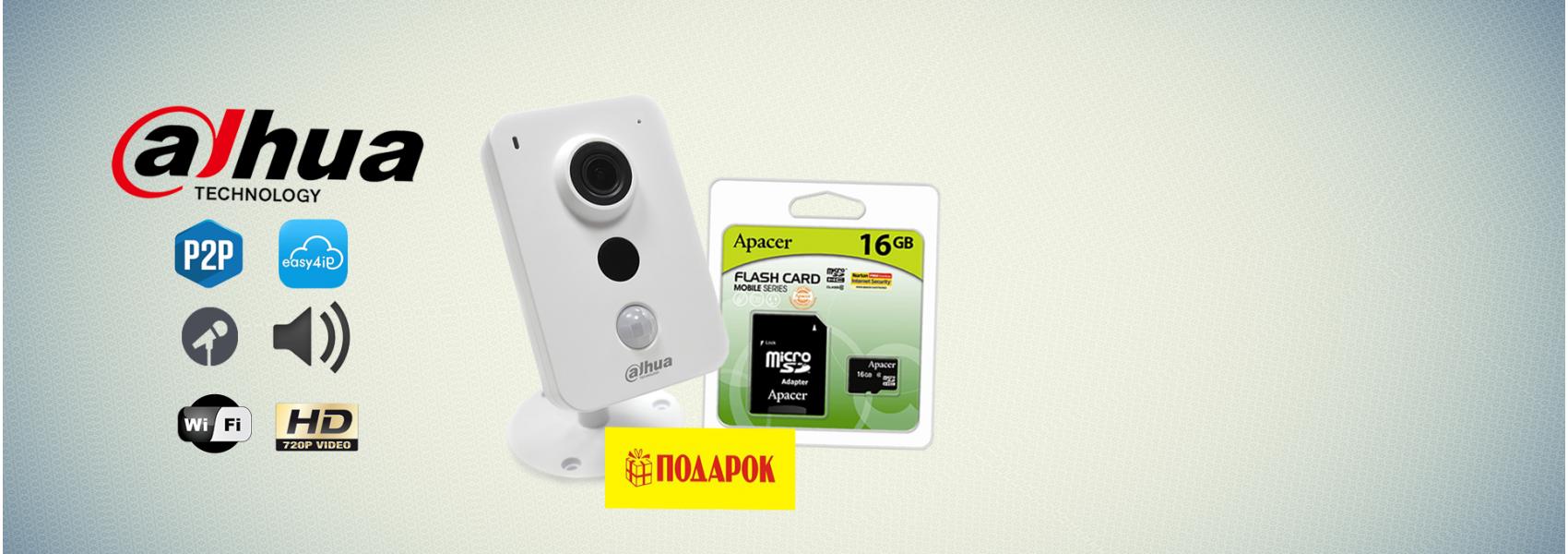 DAHUA K15 AP  +  MICRO SD 16GB в ПОДАРОК  = 5.500 рублей